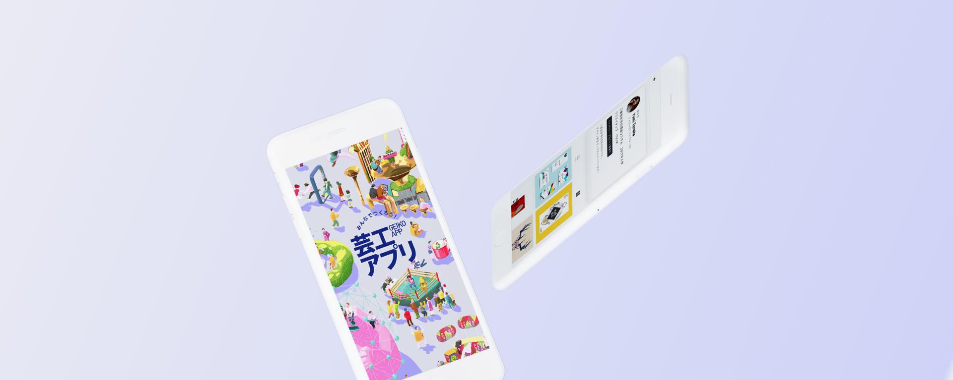 芸工アプリ